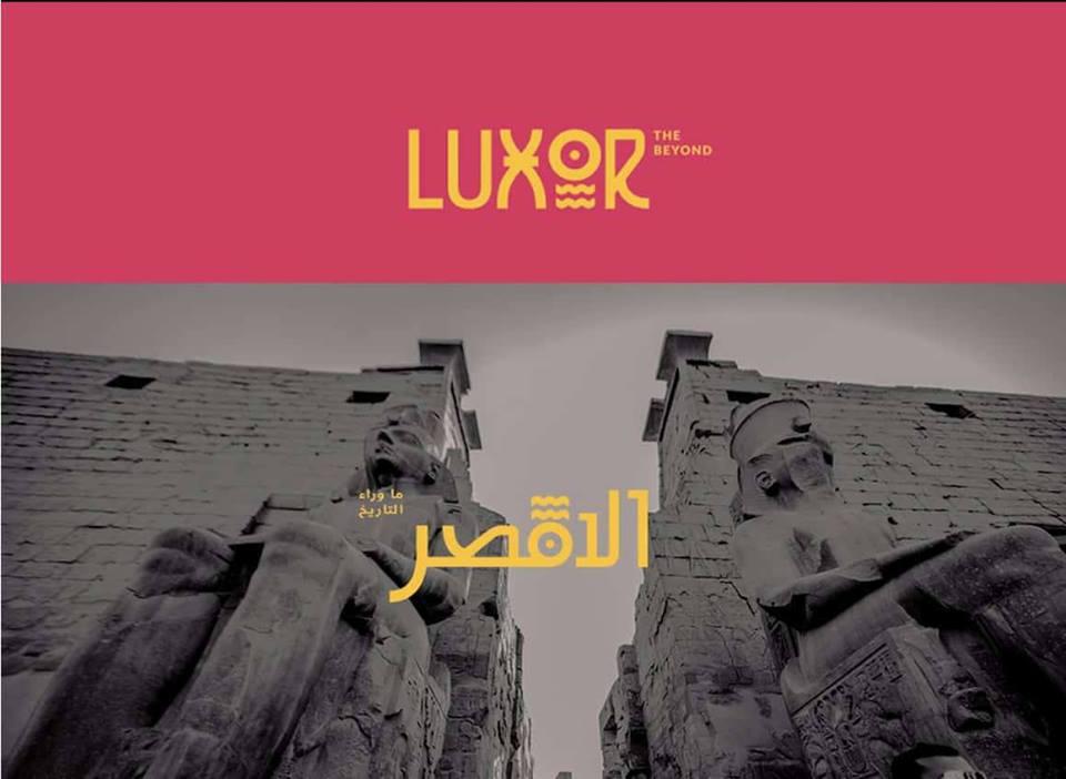 اللوجو الجديد يزين المعابد الفرعونية بالاقصر