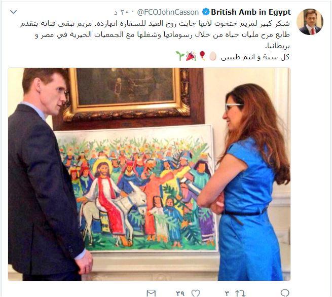 السفير البريطانى فى القاهرة