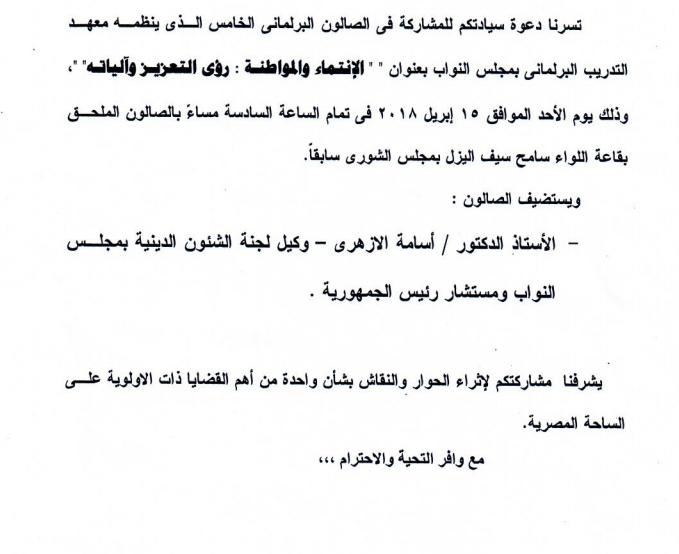 نص دعوة الصالون البرلمانى