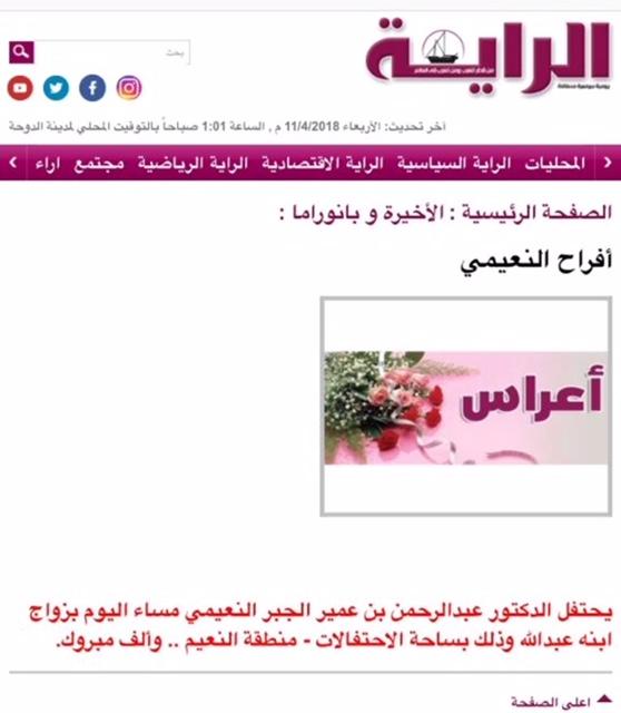 الراية القطرية تحتفى بالارهابى