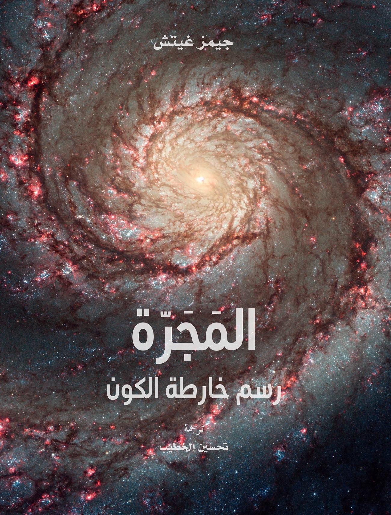 المجرة رسم خارطة الكون