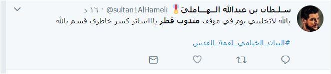 تعليق رواد تويتر على مندوب قطر
