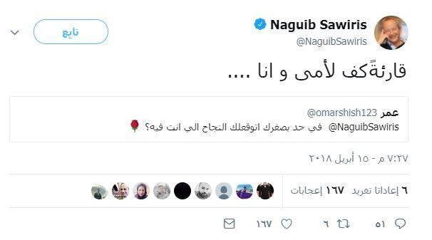 تدوينة نجيب ساويرس