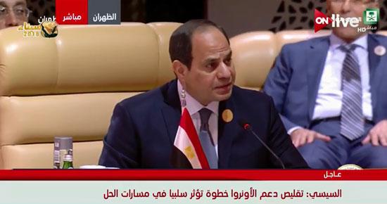 الرئيس عبد الفتاح السيسى يتحدث أمام القمة العربية
