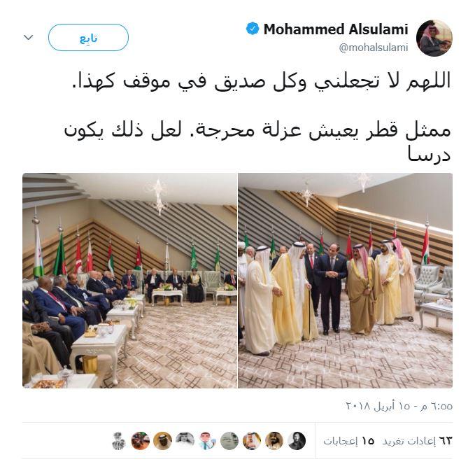 تدوينة الدكتور محمد السلمى