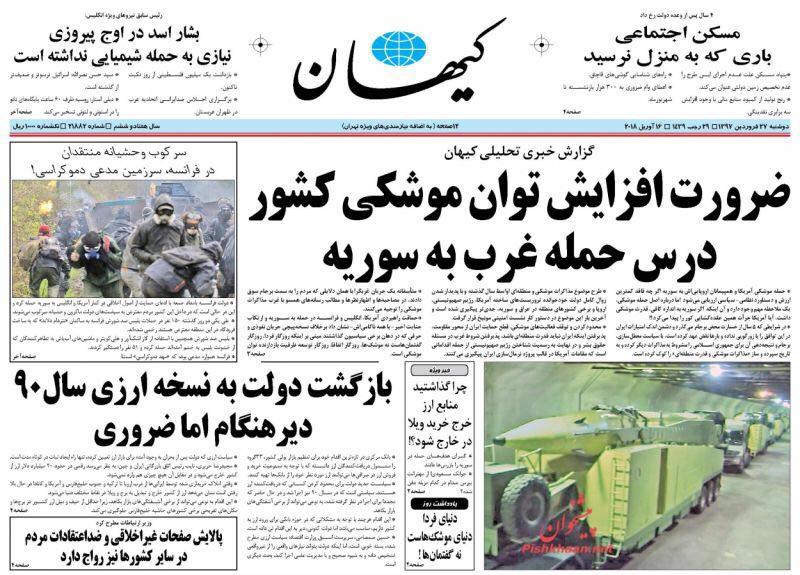 صحيفة كيهان