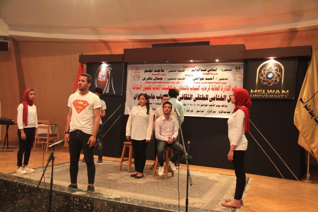 قصور الثقافة تختتم الملتقى الثقافي لشباب جامعة حلوان (13)