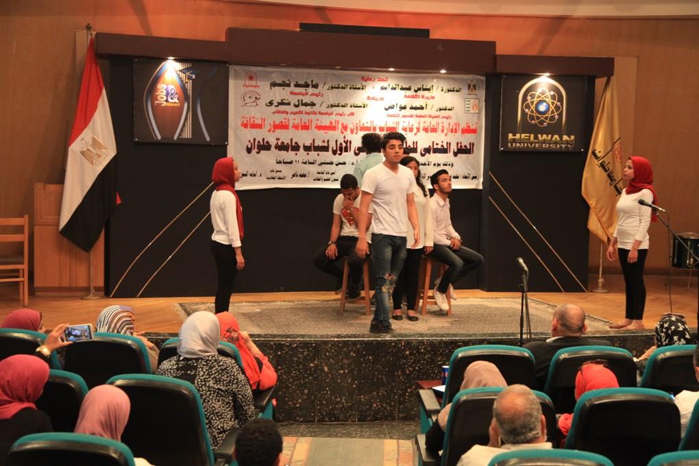 قصور الثقافة تختتم الملتقى الثقافي لشباب جامعة حلوان (12)