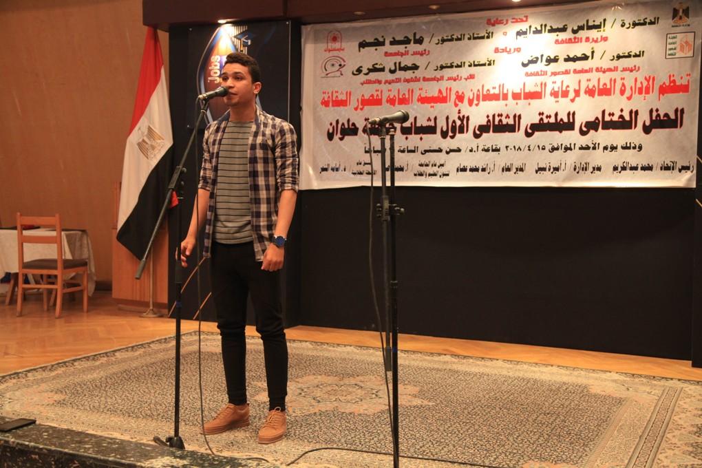 قصور الثقافة تختتم الملتقى الثقافي لشباب جامعة حلوان (14)