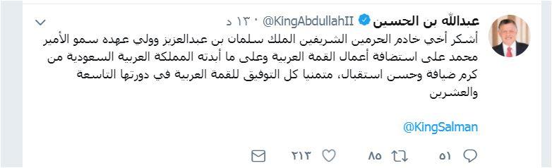 تدوينة العاهل الأردنى عبد الله بن الحسين