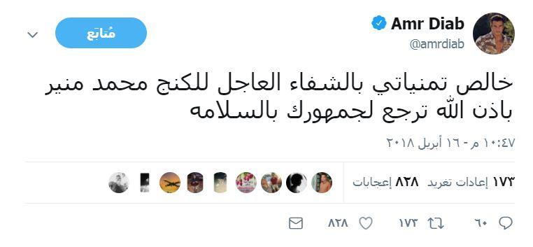 تدوينة عمرو دياب