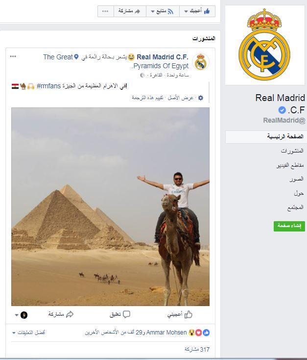 صفحة ريال مدريد على فيسبوك