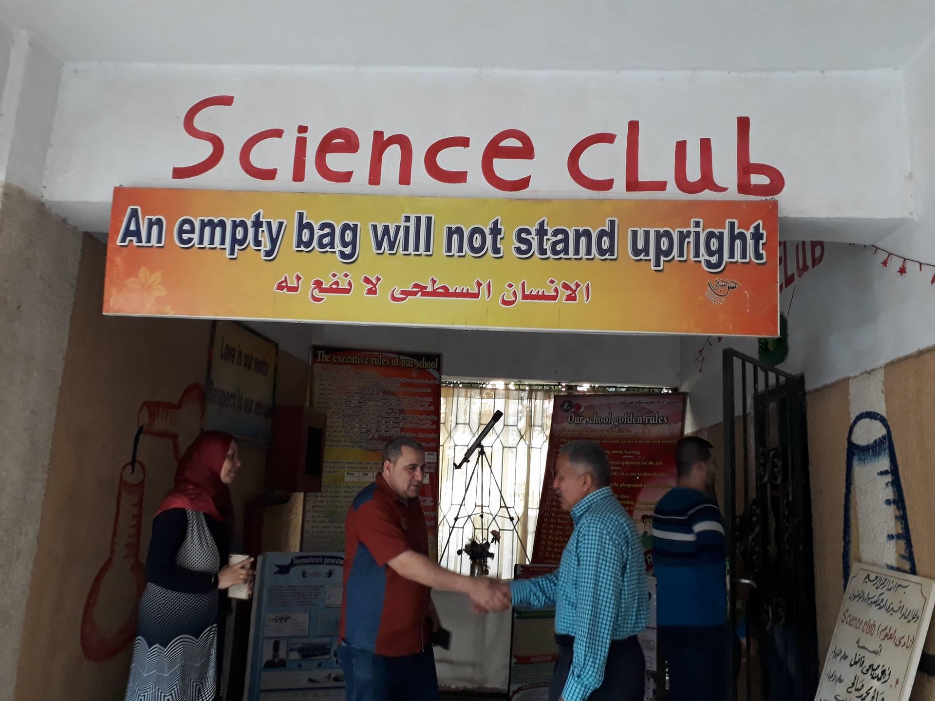 نادى العلوم