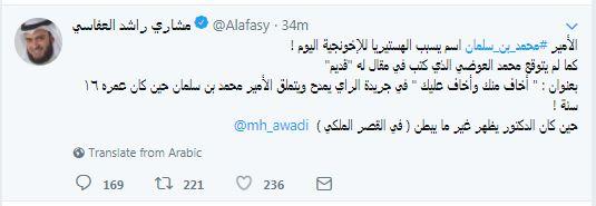 مشارى راشد