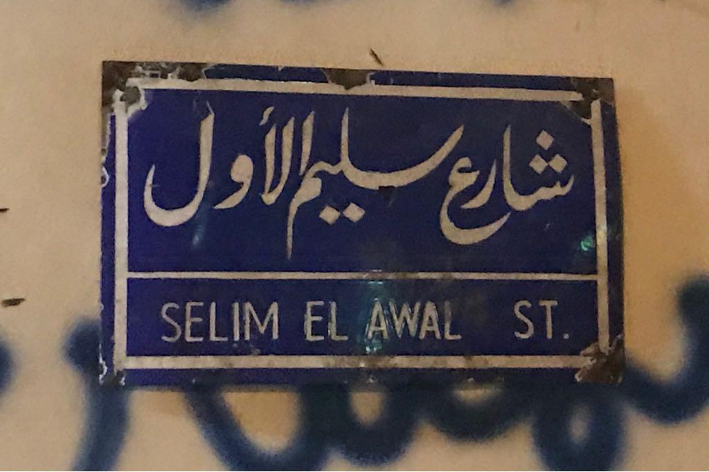 شارع سليم الأول (4)