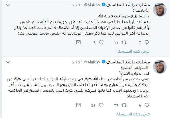 تغريدات مشارى راشد العفاسى على تويتر