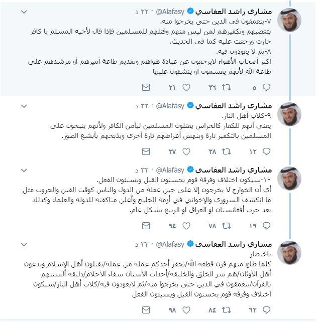 تابع تغريدات مشارى راشد العفاسى
