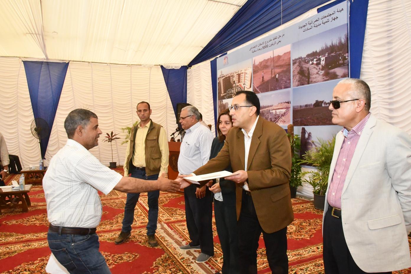 الوحدات السكنية بمدينة السادات (13)