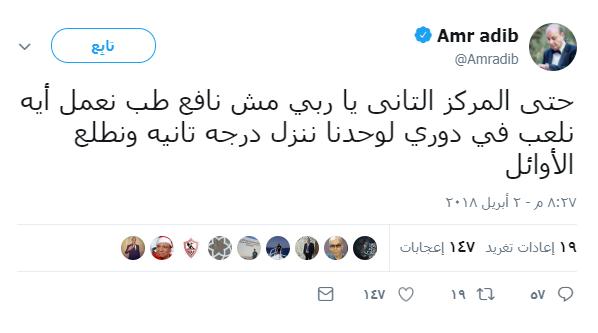 تدوينة عمرو أديب