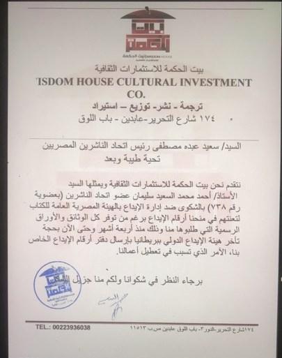 الشكوى المرسلة من بيت الحكمة إلى اتحاد الناشرين المصريين