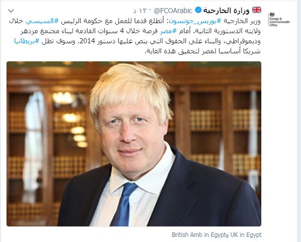 حساب وزارة الخارجية البريطانية