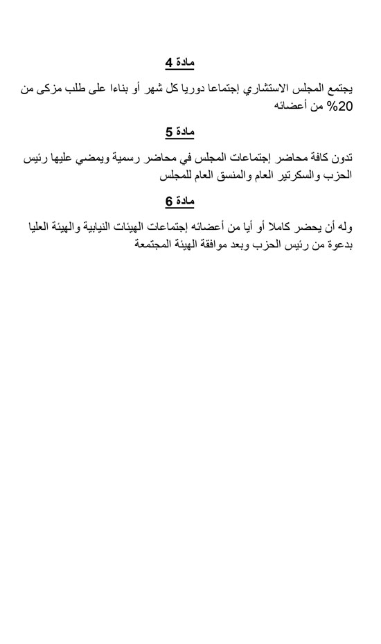 المجلس-الاستشاري-نهائي-2