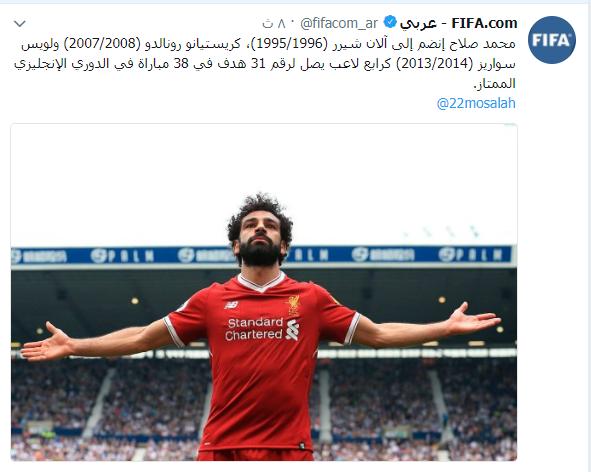 الفيفا يتحدث عن رقم محمد صلاح القياسى