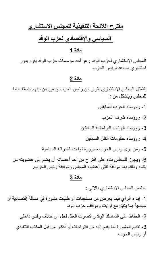 المجلس-الاستشاري-نهائي-1