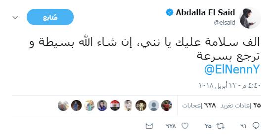 حساب عبد الله السعيد على تويتر