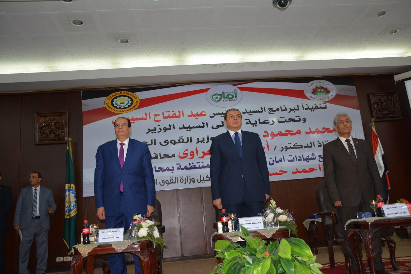 محمد سعفان وزير القوى العاملة (1)