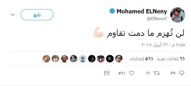 """محمد الننى بعد إصابته: """"لن تُهزم ما دمت تقاوم"""""""