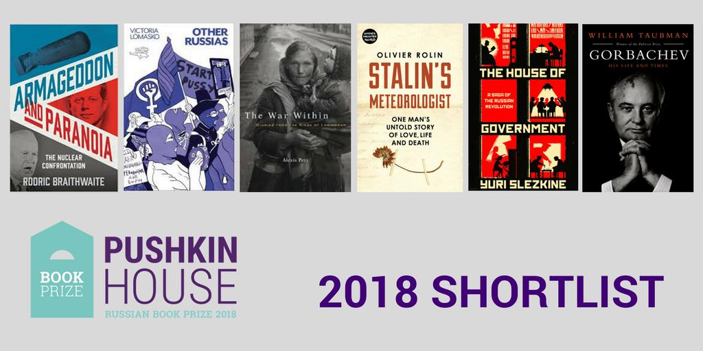 القائمة القصيرة لـ جائزة بوشكين للكتب الروسية 2018