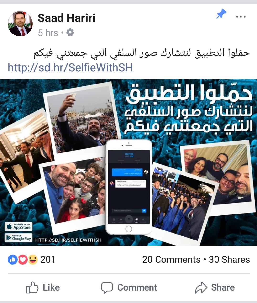 تطبيق سعد الحريرى (2)