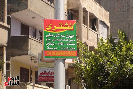 لافتات شراء العملات الملغاة فى شوارع دمياط (1)