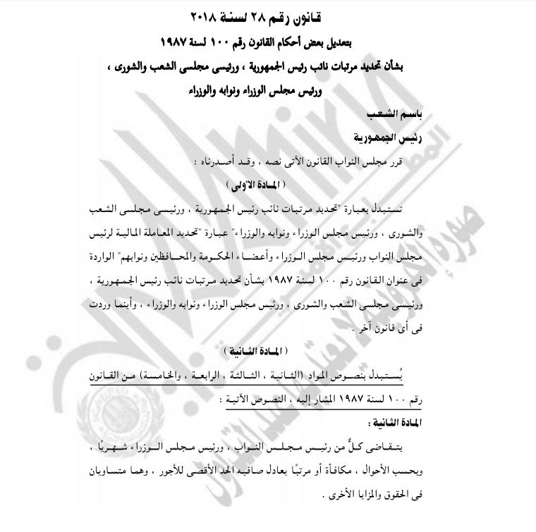 الرئيس السيسى يصدق على قانون تحديد مرتبات الوزراء 251422-%D9%82%D8%A7%D9%86%D9%88%D9%86