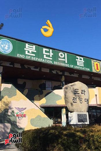 الحدود الكورية (4)