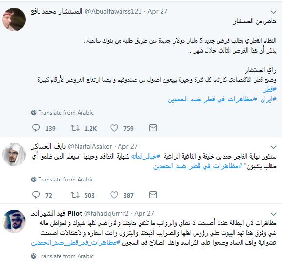 قطر تنتفض ضد الحمدين