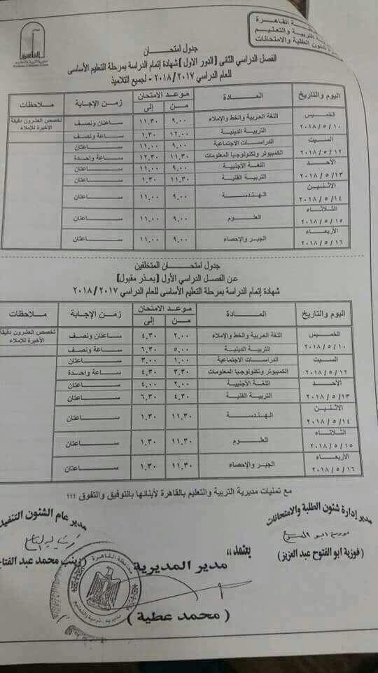 جدول الامتحانات (1)