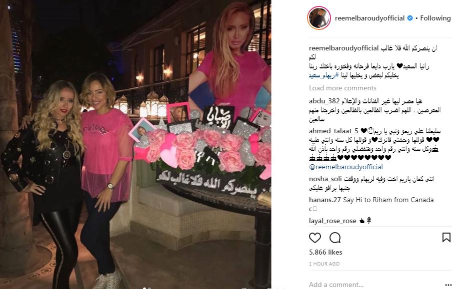 ريم البارودى مع رانيا السعيد