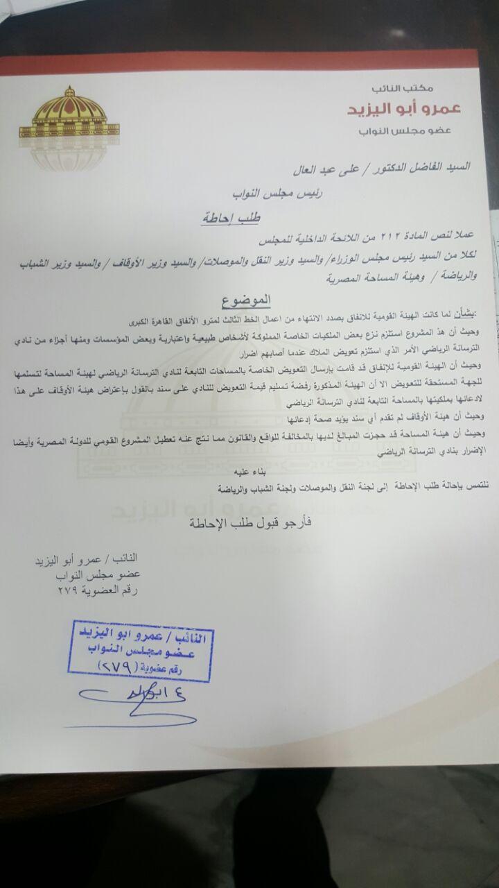 طلب احاطة عمرو ابو اليزيد