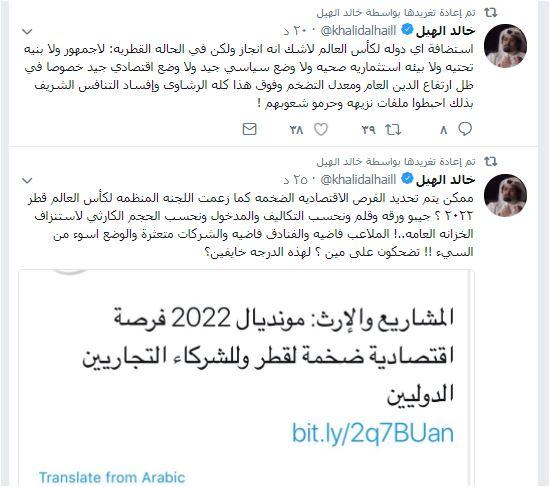 تدوينة المعارض القطرى خالد الهيل