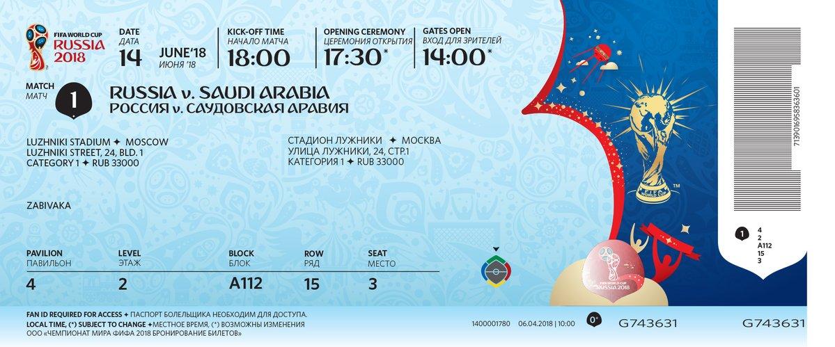 تذكرة كأس العالم 2018