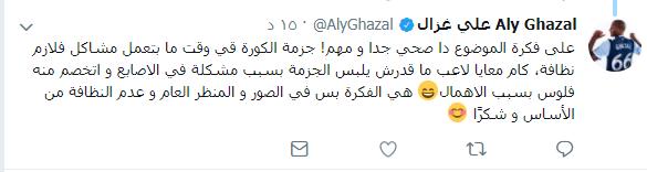 تغريدة علي غزال