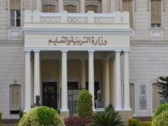 وزارة-التربية-والتعليم
