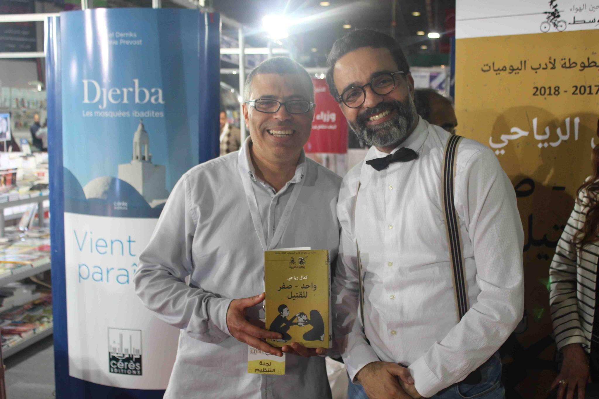 كمال الرياحى يوقع كتابه واحد صفر للقتيل الفائز بجائزة ابن بطوطة فى معرض تونس (29)