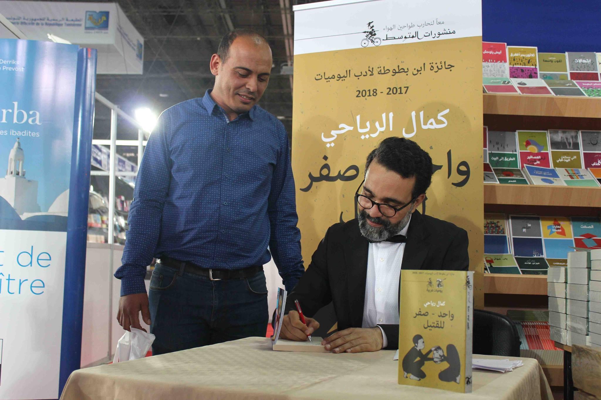 كمال الرياحى يوقع كتابه واحد صفر للقتيل الفائز بجائزة ابن بطوطة فى معرض تونس (30)