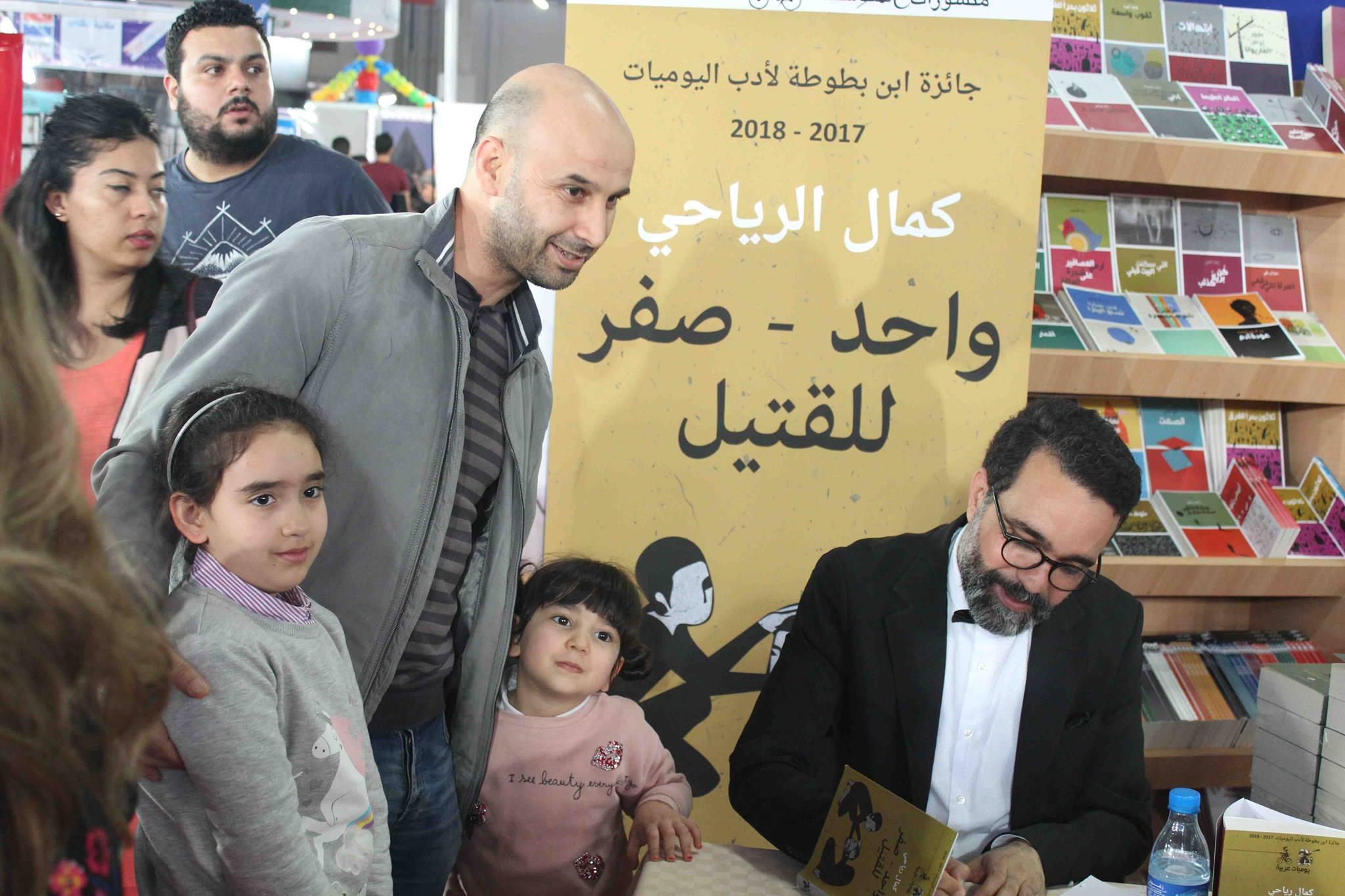 كمال الرياحى يوقع كتابه واحد صفر للقتيل الفائز بجائزة ابن بطوطة فى معرض تونس (26)