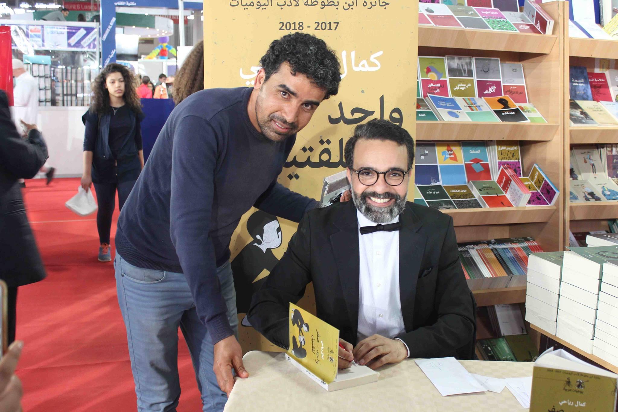 كمال الرياحى يوقع كتابه واحد صفر للقتيل الفائز بجائزة ابن بطوطة فى معرض تونس (28)