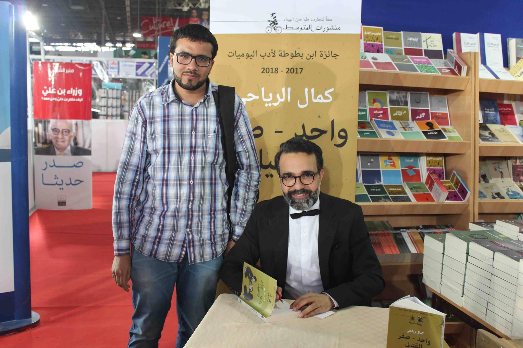 كمال الرياحى يوقع كتابه واحد صفر للقتيل الفائز بجائزة ابن بطوطة فى معرض تونس (12)