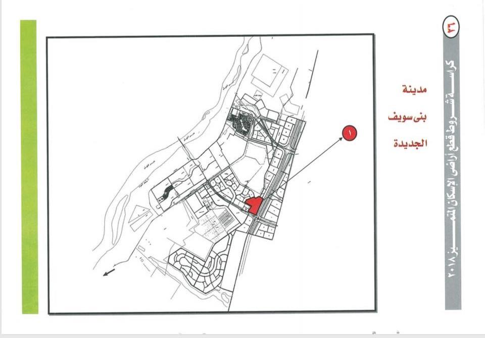 كراسة شروط حجز أراضى الإسكان المتميز فى 16 مدينة جديدة  (22)